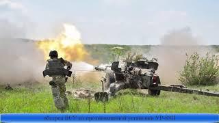 Обстрел ВСУ из противоминной установки в ДНР (NEWS  новости)