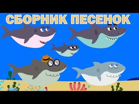Детские развивающие и обучающие песенки - Сборник песенок (Акуленок Грузовик Енот Динозавр... )