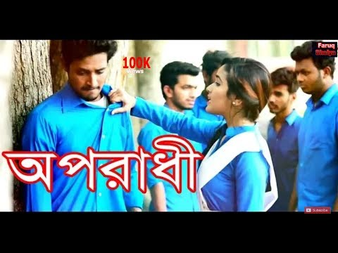 Oporadi 2 | অপরাধী 2 | Omaia Omaia Re Tui Oporadi Re |Bangla New Music Video 2018 |Official Video