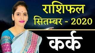 Kark Rashi Cancer September 2020 Horoscope | कर्क राशिफल सितम्बर 2020 | Monthly Horoscope - Download this Video in MP3, M4A, WEBM, MP4, 3GP