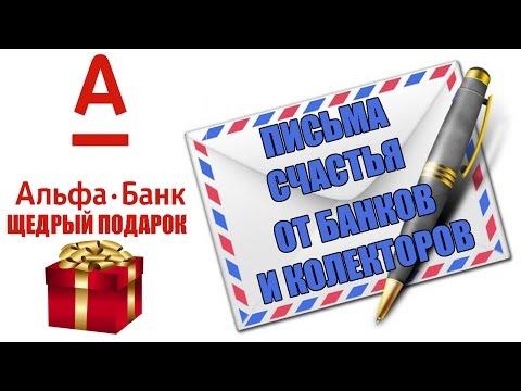 ✓ Письма счастья от Альфа Банка | Кредитная амнистия Альфа-Банка | Как Альфа-Банк прощает долги