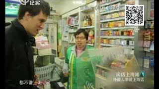 闲话上海滩无广告完整版20140416:外国人学说上海话