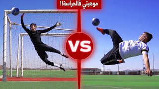 تحدي اصير حارس | ياسر شات علي دبل مقص!!😍🔥