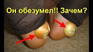 Что будет если спать с луком в носках? Оздоровление и омоложение. Зачем я кладу ломтик лука в носки?