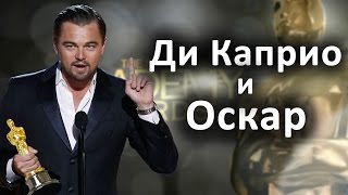 Почему Ди Каприо не давали Оскар?