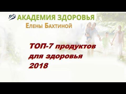 ТОП-7 продуктов для здоровья в 2018. Елена Бахтина.