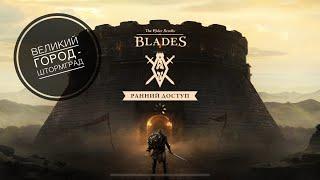 The Elder Scrolls: Blades - Штормград: Стройка города, ресурсы и донат.