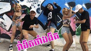 រាំងឹតថាំងងឹតជាមួយស្រីស្អាត- DJ PhanRong