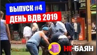 Новая подборка приколов август 2019 НЕБАЯН #4