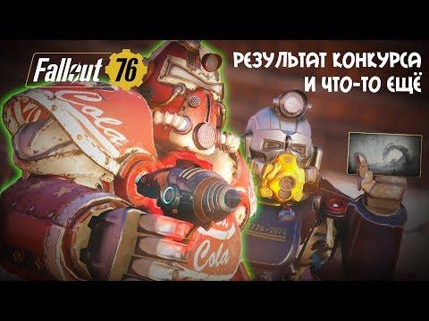 Fallout 76 - ИЩЕМ ЛЕГЕНДАРКИ + Результат конкурса