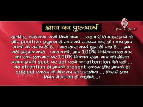 Aaj Ka Purusharth 25-09-2018 | Peace of Mind TV