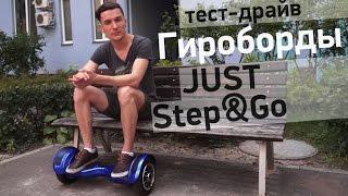 Тест-драйв гиробордов с колонками Just Step&GO. Взрослый и детский вариант