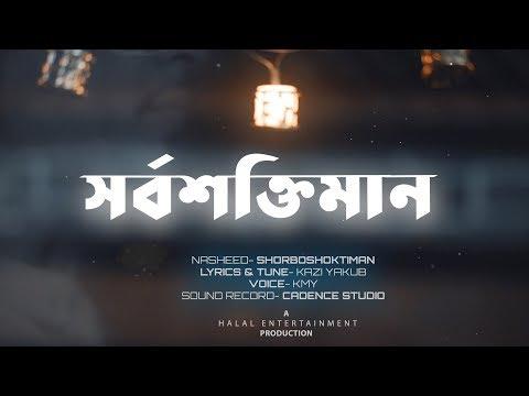 সর্বশক্তিমান । new bangla nasheed - Sorboshoktiman ( lyrics video ) । KMY