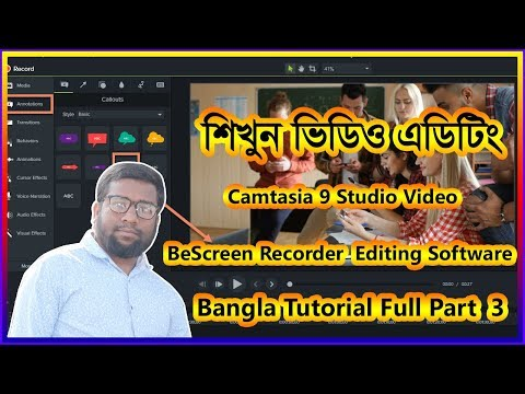 Best Editing Software Camtasia 9 Video Studio Basic Full Tutorial Bangla শিখুন ভিডিও এডিটিং পর্ব ৩