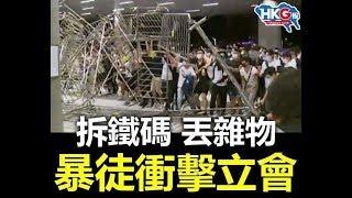 政治揭露#134b 港獨暴徒陀衰香港,北京不會取消一國兩制/103萬絕對亂吹 20190610