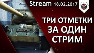 📛 M46 Patton ОТМЕТКИ С 0% ДО 87% ЗА СТРИМ