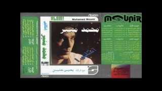 تحميل اغاني محمد منيرهيلا هيلا البوم اتكلمى 1983 MP3