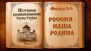 """Фильм 1 из 9. """"Россия - наша Родина"""""""