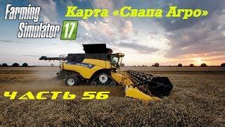 Farming Simulator 2017 Свапа Агро. Часть 56. Легко подняли поллимона.