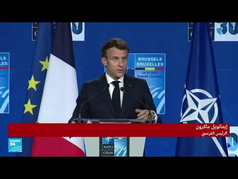 مؤتمر صحفي للرئيس الفرنسي إيمانويل ماكرون في ختام قمة الناتو