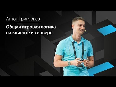 Pixonic DevGAMM Talks: Общая игровая логика на клиенте и сервере (Антон Григорьев, Pixonic)