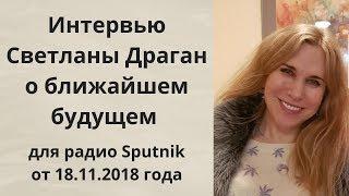 Геополитический прогноз Светланы Драган о ближайшем будущем для радио Sputnik от 18.11.18