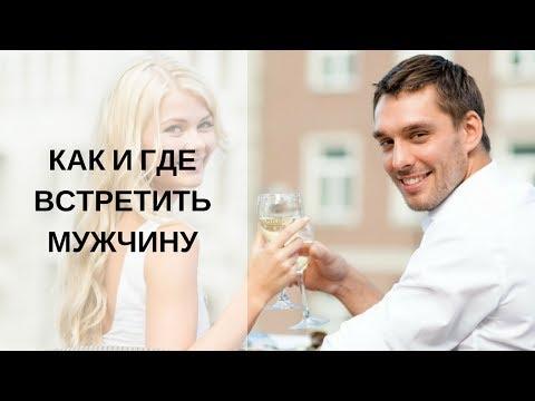 Михаил Лабковский  - Как и где встретить мужчину