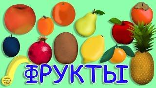 Развивающий мультфильм про фрукты  для самых маленьких. Развивающий мультик для детей