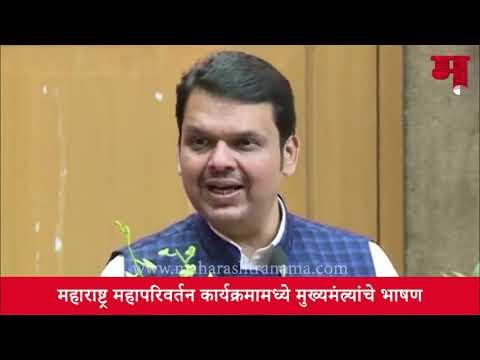 Chief Minister's speech at the Maharashtra Maha-Prirvantan Program
