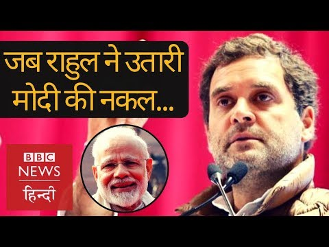 Download Congress Chief Rahul Gandhi says Narendra Modi is an agenda-less PM  (BBC Hindi) Mp4 HD Video and MP3