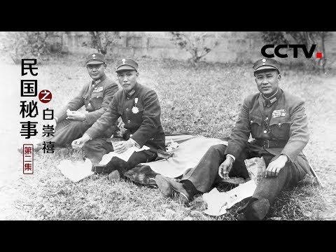 《民国秘事之白崇禧》揭秘白崇禧与蒋介石的恩怨情仇 下集   CCTV纪录