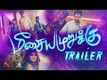 Official Trailer | Hiphop Thamizha, Aathmika | Sundar C | Avni Music