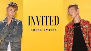 Marcus & Martinus   Invited {Greek Lyrics}
