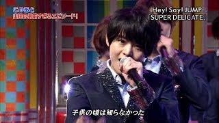 SUPERDELICATE/Hey!Say!JUMP