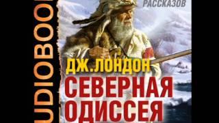 """2000737 09 Аудиокнига. Лондон Джек """"Северная Одиссея"""""""