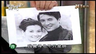 12102015 新聞挖挖哇 柯俊雄的愛情故事