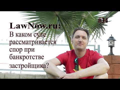 LawNow.ru: В каком суде рассматривается спор при банкротстве застройщика? #34