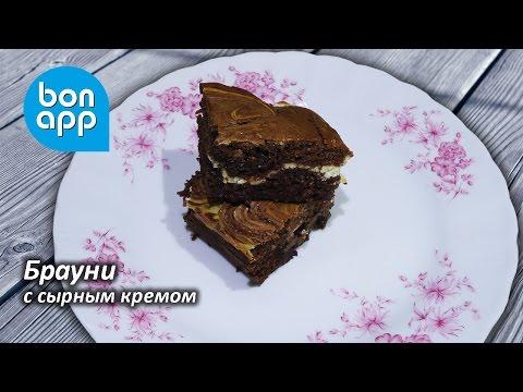 Брауни с сырным кремом по нью-йорски - Оригинальные рецепты