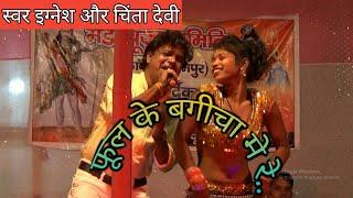 फूल के बगीचा में रे !! Theth Nagpuri Arkestra || Singer Egnesh Kumar And Chinta Devi