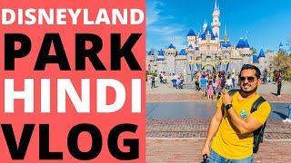 DISNEYLAND KA HINDI VLOG/ DISNEYLAND DEKHO/ Hindi Vlogger In America