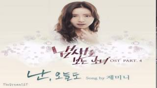 Gemini - Again Today (난 오늘도) The Girl Who Can See Smells OST Part.4