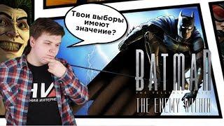 Обзор Batman: The Enemy Within / Переломный момент для Telltale?