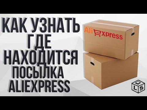 Как узнать где находится посылка AliExpress