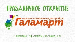 Праздничное открытие Галамарт в г. Первоуральск ТРЦ «Строитель»