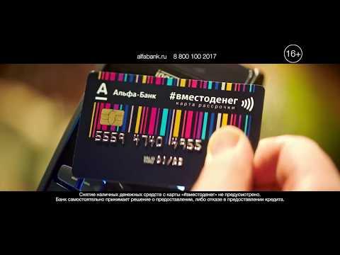 Реклама карты рассрочки от «АльфаБанка» с Тимуром Родригезом