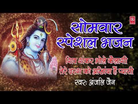 शिव शंकर भोले कैलाशी