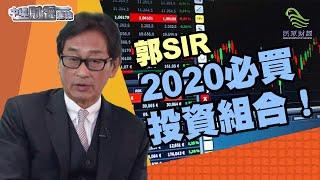 【郭SIR】2020必買投資組合!中環財經連線_民眾財經台_20191213