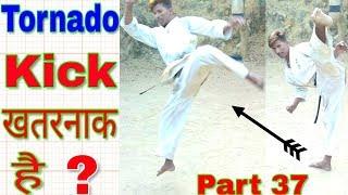 Tornado kick||how to do tornado kick tutorial in Hindi||Shahabuddin Karate||Martial arts Karate🔥🔥