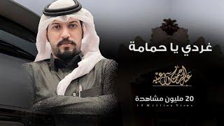 عبدالرحمن ال عبيه - غردي ياحمامة (حصريا) 2018 تحميل MP3