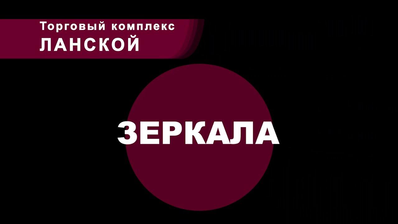 """Зеркала в ТК """"Ланской"""""""